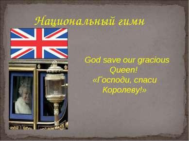 God save our gracious Queen! «Господи, спаси Королеву!» Национальный гимн