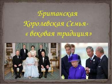 Британская Королевская Семья- « вековая традиция»