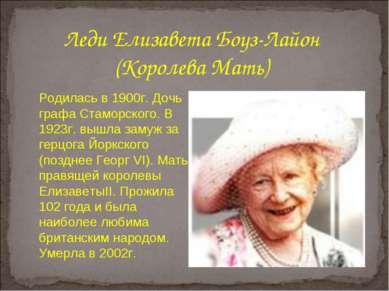 Леди Елизавета Боуз-Лайон (Королева Мать) Родилась в 1900г. Дочь графа Стамор...