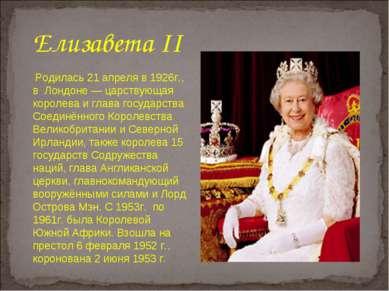 Родилась 21 апреля в 1926г., в Лондоне— царствующая королева и глава государ...