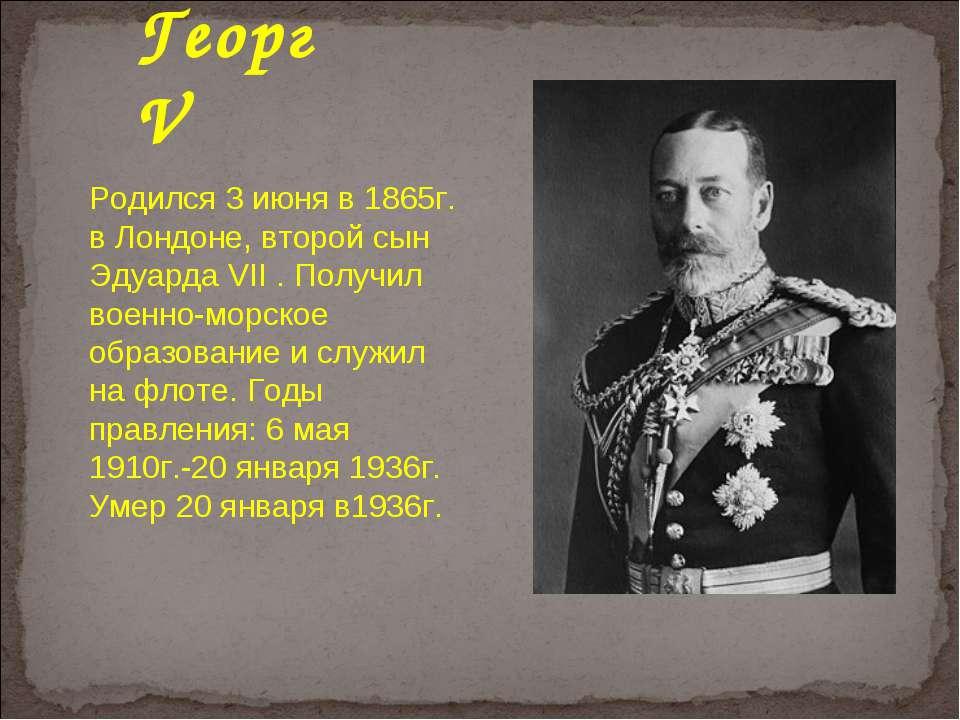 Родился 3 июня в 1865г. в Лондоне, второй сын Эдуарда VII . Получил военно-мо...