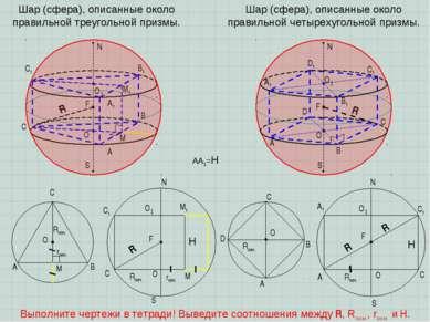 R R Шар (сфера), описанные около правильной треугольной призмы. Шар (сфера), ...