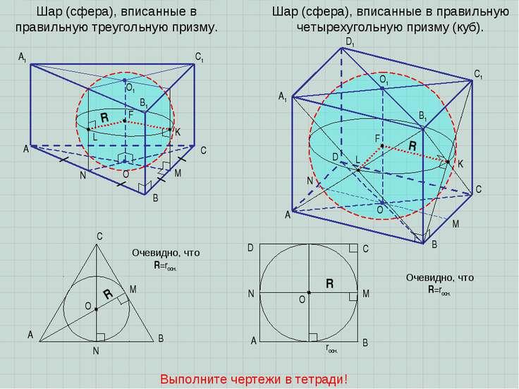 B C M N O L A F B C A D B1 C1 A1 D1 Шар (сфера), вписанные в правильную треуг...