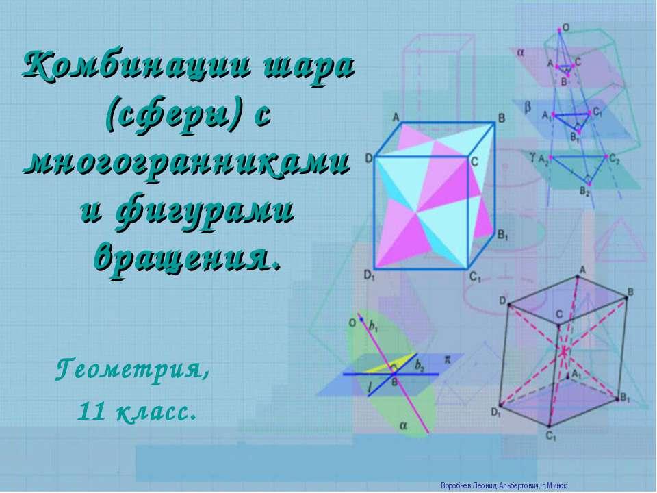 Комбинации шара (сферы) с многогранниками и фигурами вращения. Геометрия, 11 ...