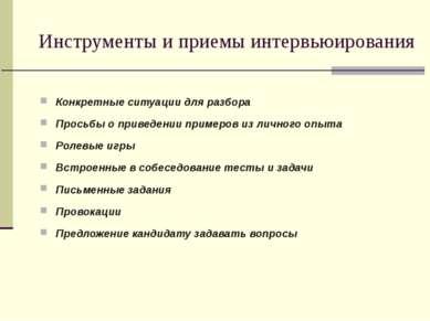 Инструменты и приемы интервьюирования Конкретные ситуации для разбора Просьбы...