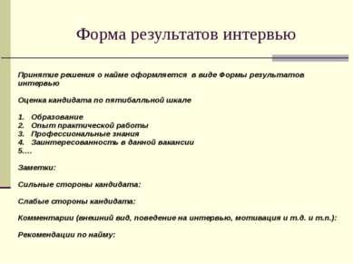 Форма результатов интервью Принятие решения о найме оформляется в виде Формы ...