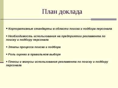 План доклада Корпоративные стандарты в области поиска и подбора персонала Нео...