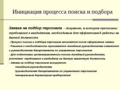 Инициация процесса поиска и подбора Заявка на подбор персонала –документ, в...