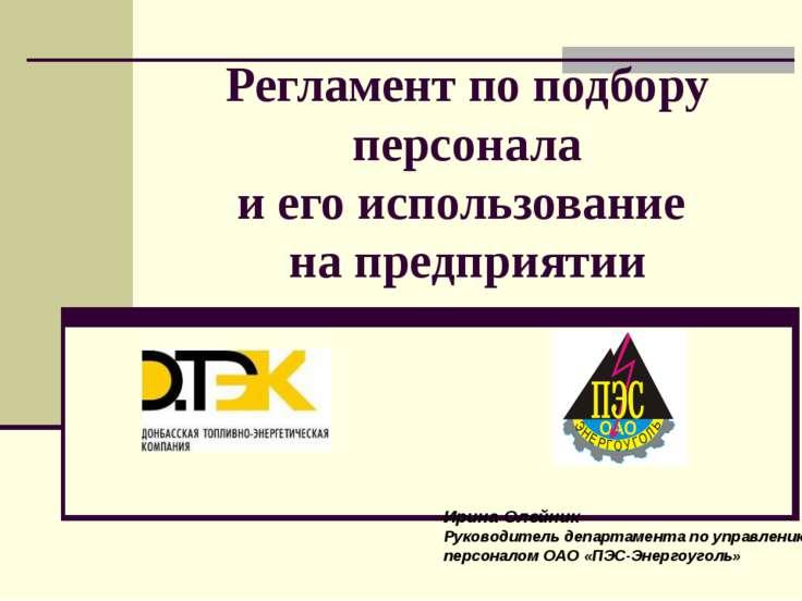 Регламент по подбору персонала и его использование на предприятии Ирина Олейн...