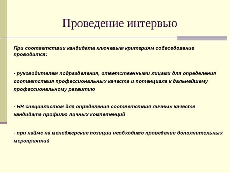 Проведение интервью При соответствии кандидата ключевым критериям собеседован...