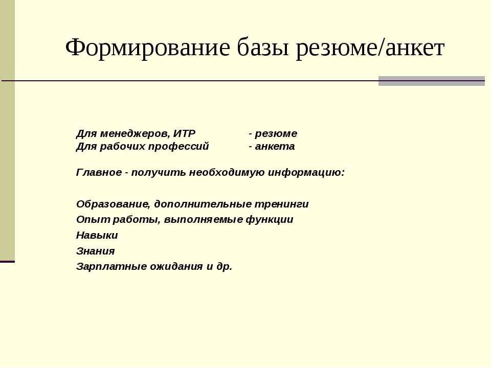 Формирование базы резюме/анкет Для менеджеров, ИТР - резюме Для рабочих профе...