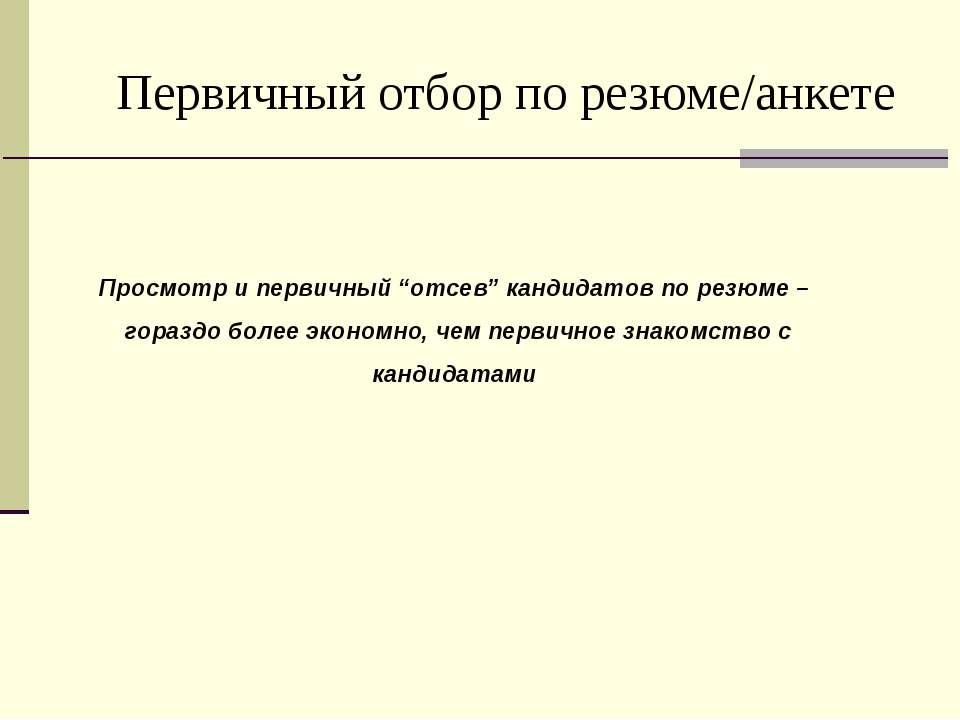 """Первичный отбор по резюме/анкете Просмотр и первичный """"отсев"""" кандидатов по р..."""