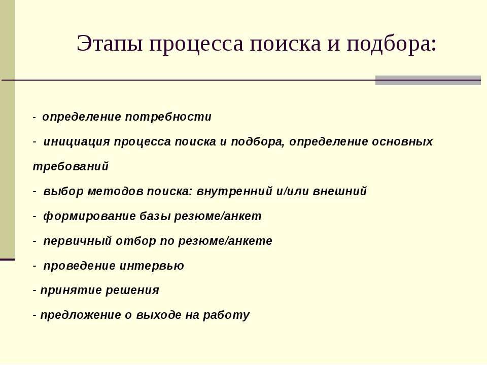 Этапы процесса поиска и подбора: - определение потребности - инициация процес...