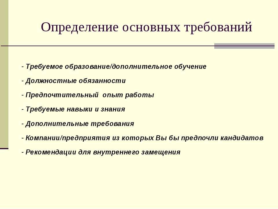 Определение основных требований - Требуемое образование/дополнительное обучен...