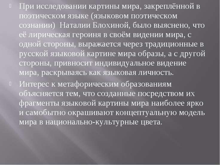 При исследовании картины мира, закреплённой в поэтическом языке (языковом поэ...