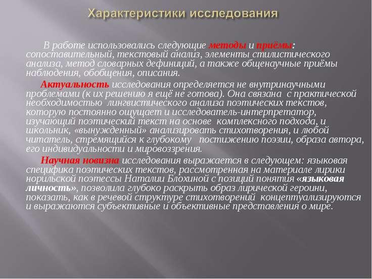 В работе использовались следующие методы и приёмы: сопоставительный, текстовы...