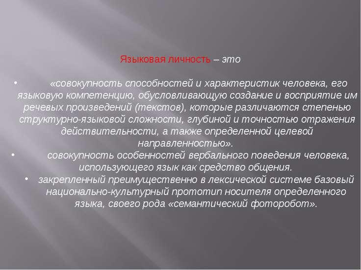 Языковая личность – это «совокупность способностей и характеристик человека, ...