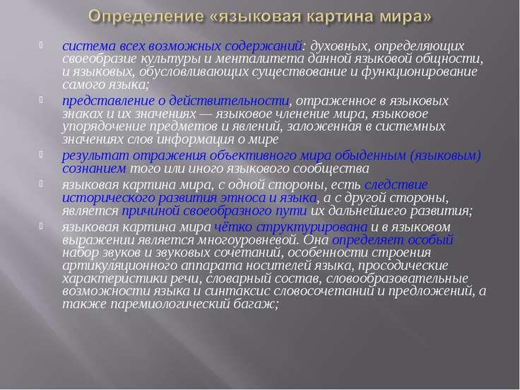 система всех возможных содержаний: духовных, определяющих своеобразие культур...