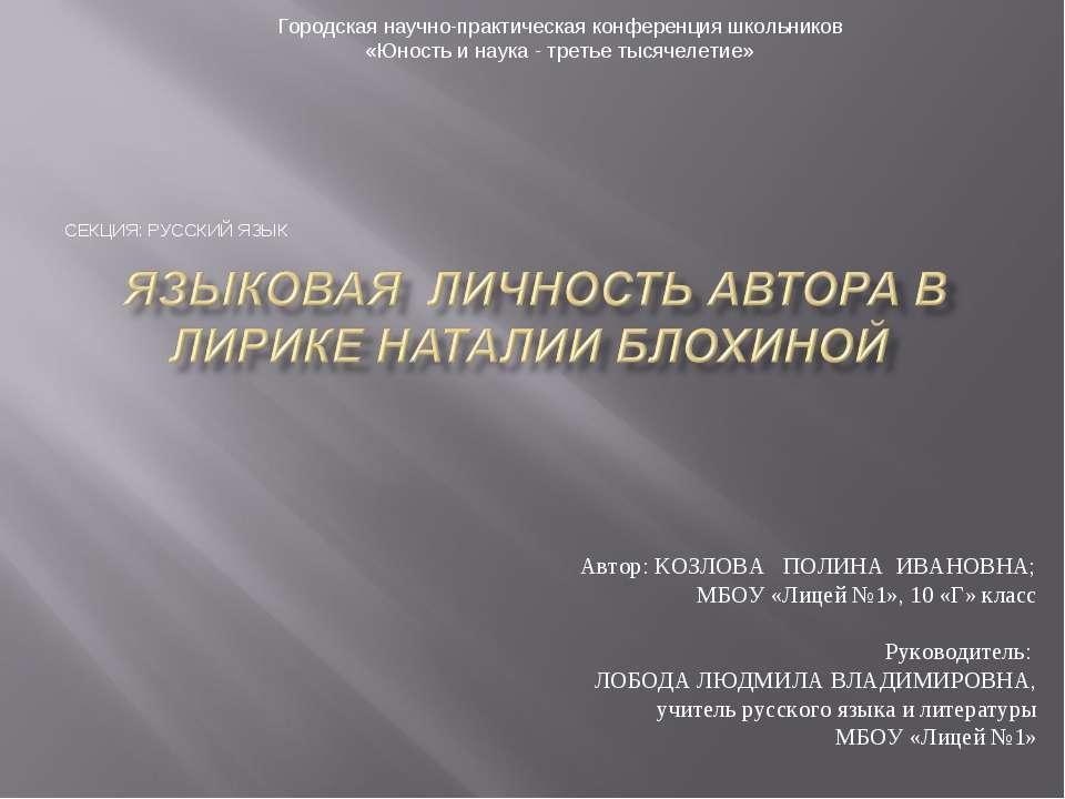 Автор: КОЗЛОВА ПОЛИНА ИВАНОВНА; МБОУ «Лицей №1», 10 «Г» класс Руководитель: Л...