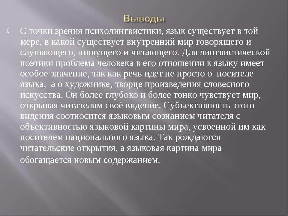 С точки зрения психолингвистики, язык существует в той мере, в какой существу...