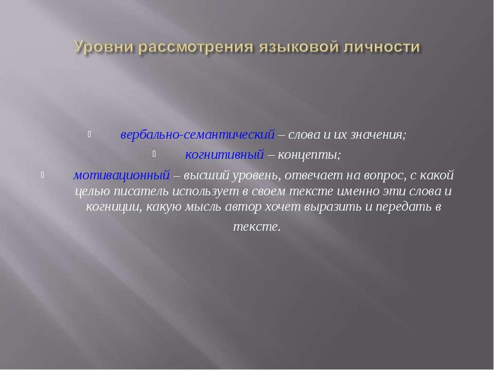 вербально-семантический – слова и их значения; когнитивный – концепты; мотива...