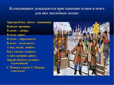 Колядовщики дожидаются приглашения хозяев и поют для них хвалебные песни: Зар...