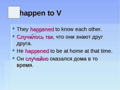 happen to V They happened to know each other. Случилось так, что они знают др...