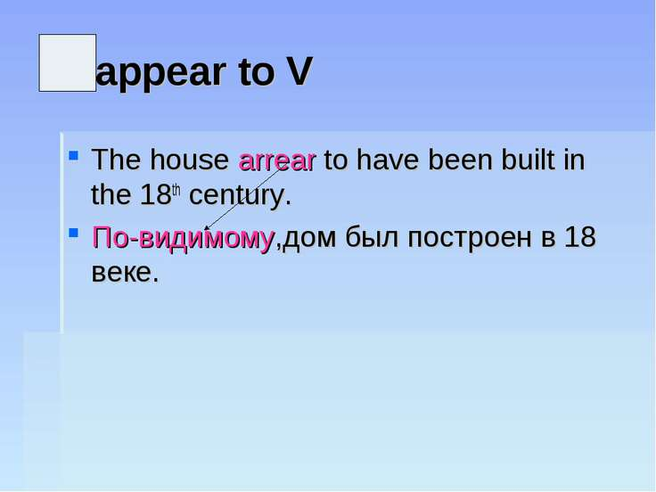 appear to V The house arrear to have been built in the 18th century. По-видим...