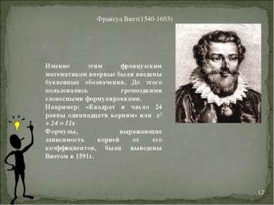 * Франсуа Виет(1540-1603) Именно этим французским математиком впервые были вв...