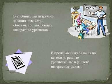 * В учебнике мы встречаем задания , где четко обозначено , как решить квадрат...