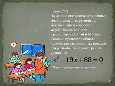* Задача №2 На основе статистических данных можно выделить регионы с максимал...