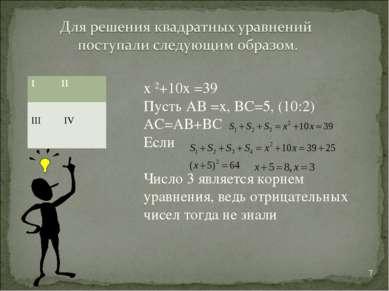 * х 2+10х =39 Пусть АВ =х, ВС=5, (10:2) АС=АВ+ВС Если Число 3 является корнем...