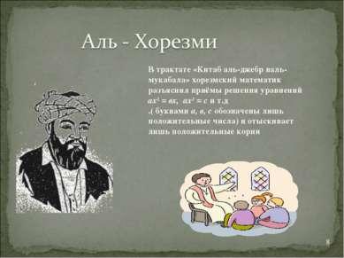 * В трактате «Китаб аль-джебр валь-мукабала» хорезмский математик разъяснил п...