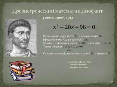 * Пусть сумма двух чисел 20, а произведение 96. Предположим , что их разность...