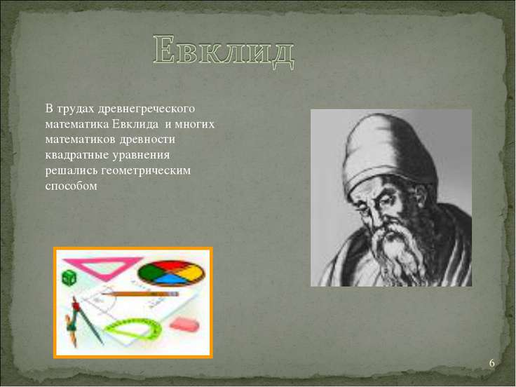 * В трудах древнегреческого математика Евклида и многих математиков древности...