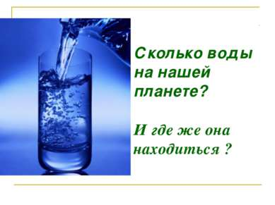 Сколько воды на нашей планете? И где же она находиться ?