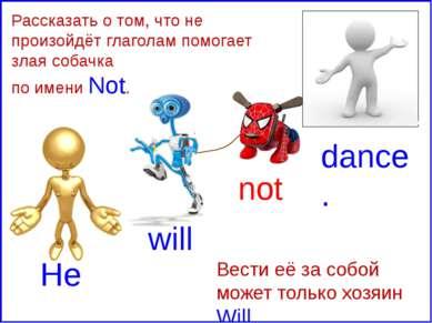 He will not dance. Рассказать о том, что не произойдёт глаголам помогает злая...