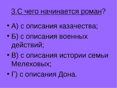 3.С чего начинается роман? А) с описания казачества; Б) с описания военных де...