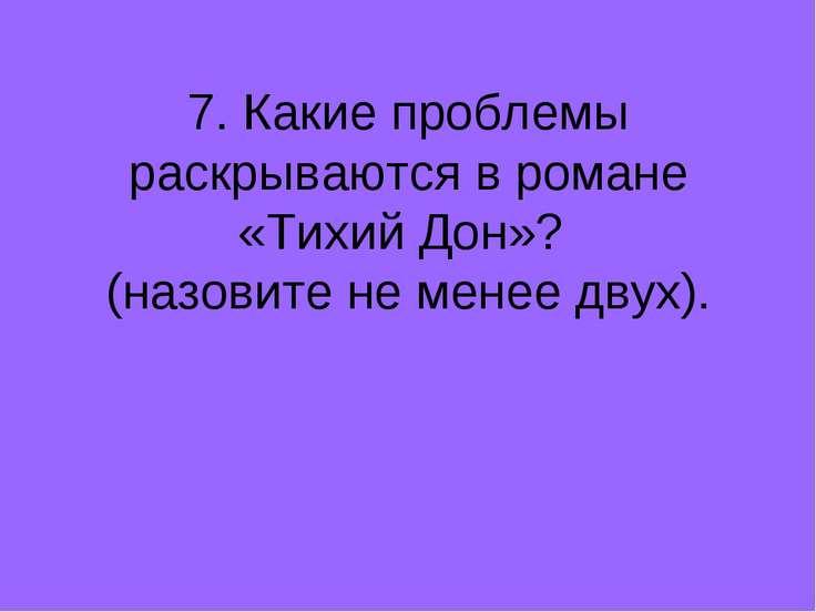 7. Какие проблемы раскрываются в романе «Тихий Дон»? (назовите не менее двух).