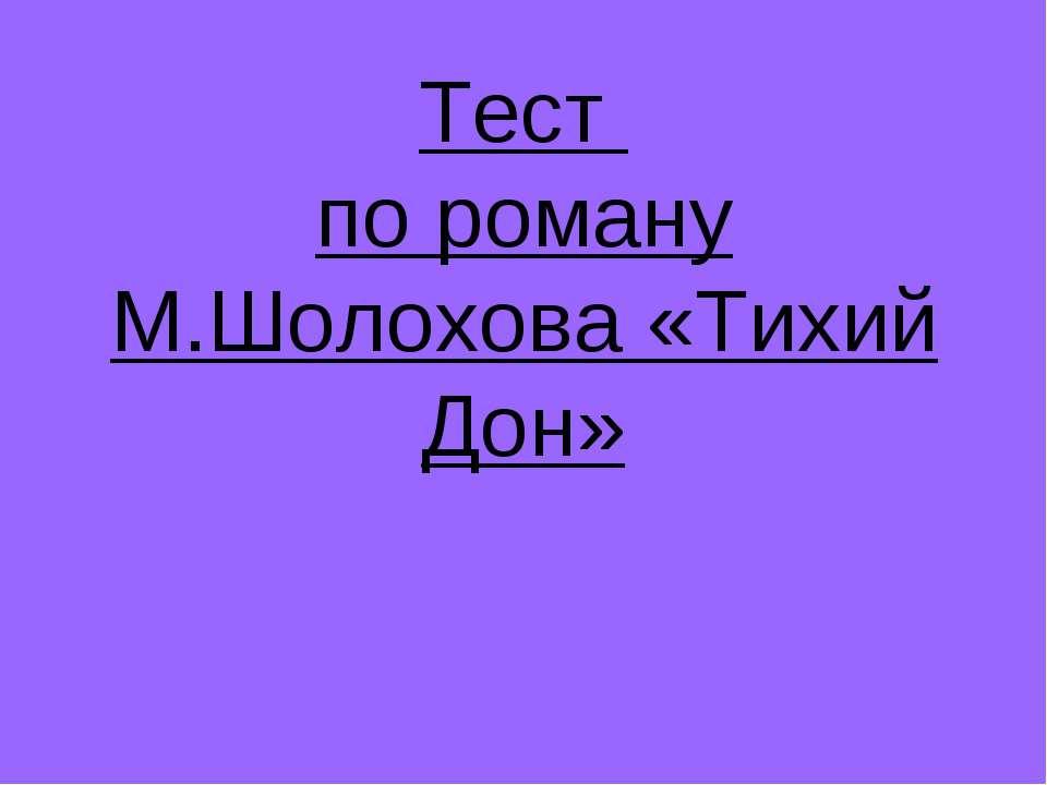 Тест по роману М.Шолохова «Тихий Дон»