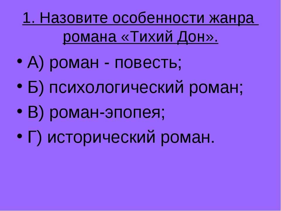 1. Назовите особенности жанра романа «Тихий Дон». А) роман - повесть; Б) псих...