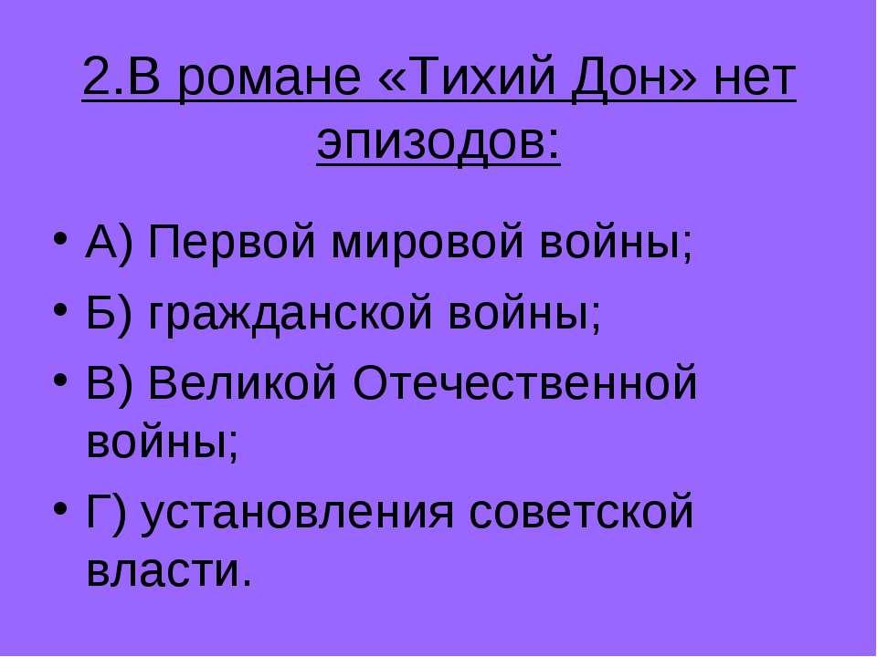 2.В романе «Тихий Дон» нет эпизодов: А) Первой мировой войны; Б) гражданской ...