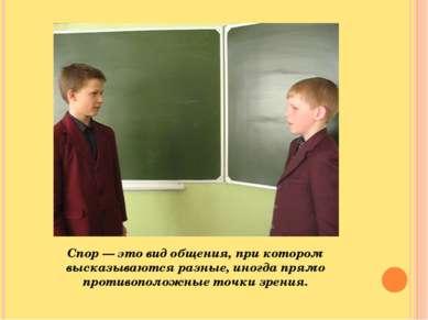 Спор — это вид общения, при котором высказываются разные, иногда прямо против...