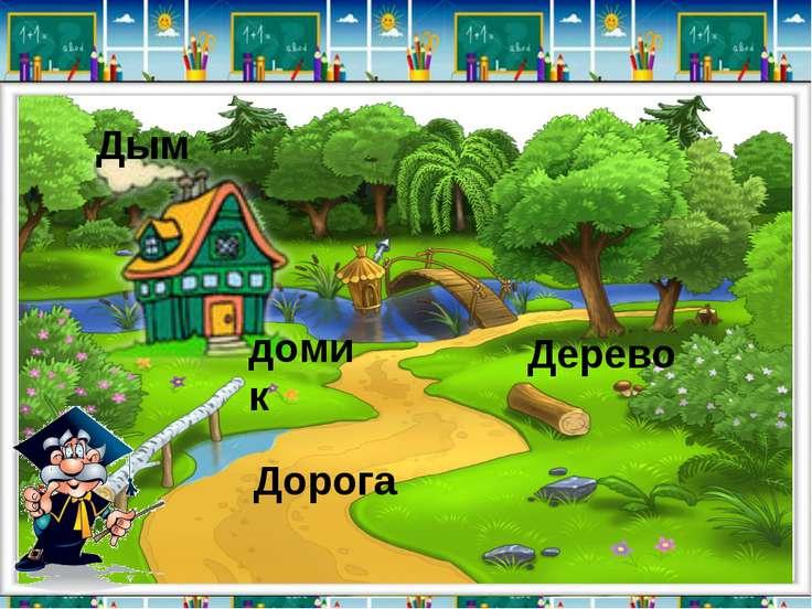 домик Дорога Дерево Дым