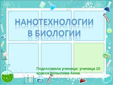 Подготовила ученица: ученица 10 класса Копылова Анна