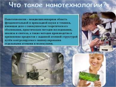 Нанотехнология - междисциплинарная область фундаментальной и прикладной науки...