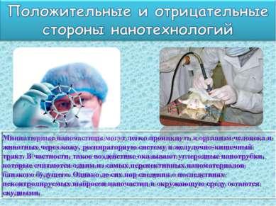 Миниатюрные наночастицы могут легко проникнуть в организм человека и животных...