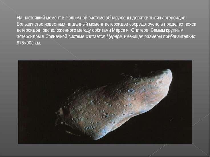 На настоящий момент в Солнечной системе обнаружены десятки тысяч астероидов. ...