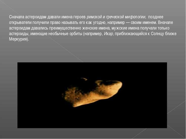 Сначала астероидам давали имена героев римской и греческой мифологии, позднее...