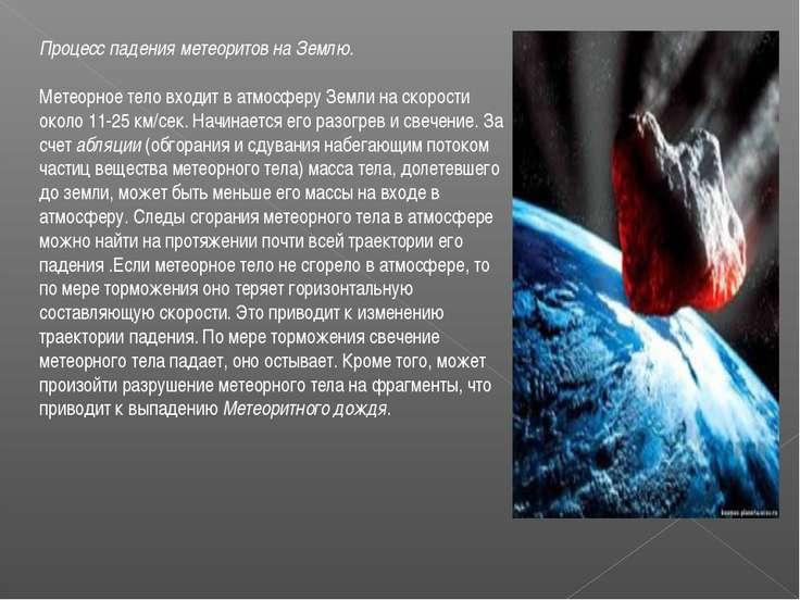 Процесс падения метеоритов на Землю. Метеорное тело входит в атмосферу Земли ...
